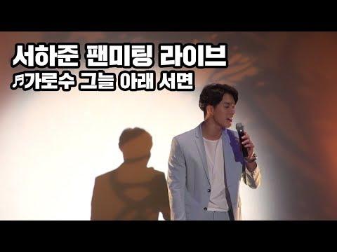 [STAR☆] 서하준(Seo Ha Jun) 일본 팬미팅 라이브! '가로수 그늘아래 서면'
