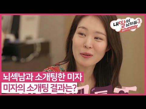 뇌섹남과 소개팅한 미자, 결과는? #내딸의남자들3 다시보기 11-6
