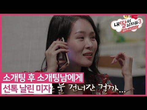 소개팅 후 소개팅남에게 선톡 날린 미자 #내딸의남자들3 다시보기 11-7