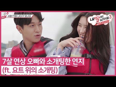 7살 연상 오빠와 소개팅한 연지 (ft. 요트 위의 소개팅) #내딸의남자들3 다시보기 11-5