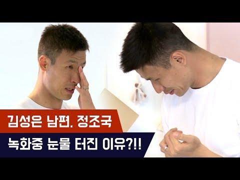 김성은 남편 정조국 눈물 터진 이유?!! [마마랜드2] 8회