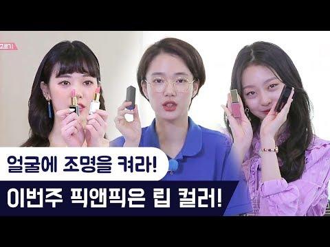 얼굴에 조명을 켜라!! 이번주 픽앤픽은 립 컬러♡ [팔로우미9] 13회