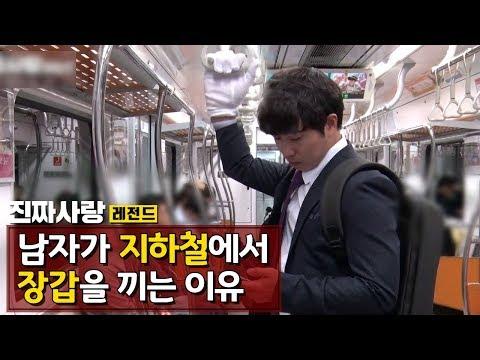 남자가 지하철에서 장갑을 끼는 이유 [진짜사랑 레전드]
