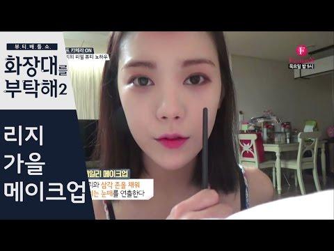 남심저격 리지표 '도화살(?) 메이크업' [화장대를부탁해2]