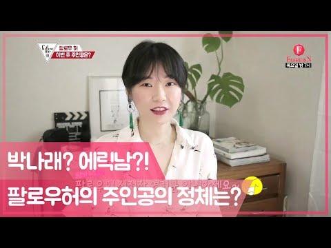 (팔로우허) 박나래 에릭남과 인연이 깊은 이번 팔로우미 크루의 정체는? [팔로우미10] 5회
