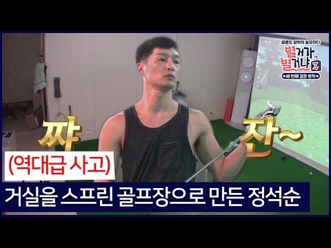 (역대급 사고) 거실을 스프린 골프장으로 만든 정석순#별거가별거냐3 다시보기 4-4
