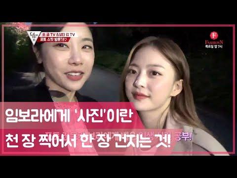 (핑크뮬리) 무에서 유를 창조해낸 임보라와 소진의 사진 실력! 대단해~ [팔로우미10] 8회