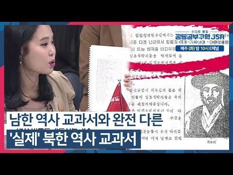 남한 역사 교과서와 완전 다른 '실제' 북한 역사 교과서 #수다로통일_공동공부구역_JSA 매주 (화) 밤 10시 방송