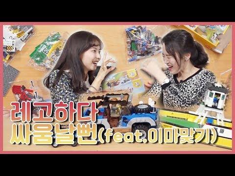 [요즘뜨는] 레알못끼리 레고하면 생기는 일(feat. 딱밤 맞기)