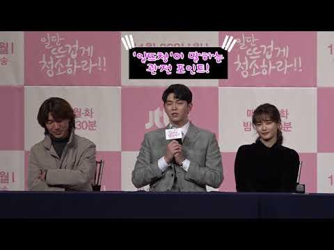 [STAR☆] '일단 뜨겁게 청소하라' 케미폭발 제작발표회 QnA
