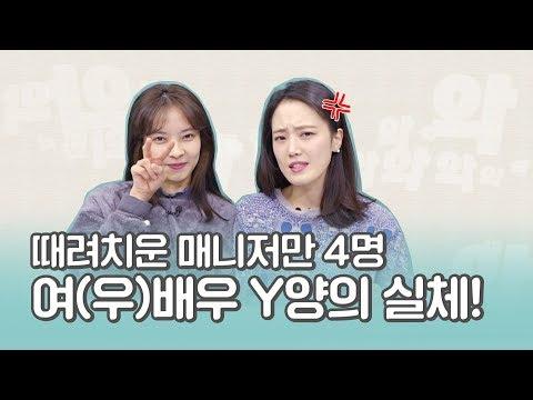때려치운 매니저만 4명! 여(우)배우의 실체는? [기자왓수다]
