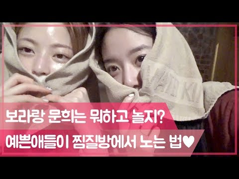 (임보라& 문희) 예쁜애들이 찜질방에서 노는 법♡ [팔로우미10] 12회