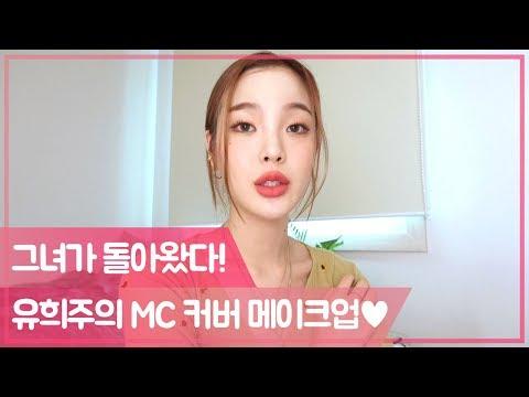 (베이스 꿀조합 공개) 유희주의 소진 커버 메이크업♥ [팔로우미10] 12회