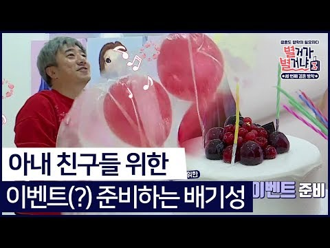 아내 친구들을 위해 이벤트(?) 준비하는 배기성 #별거가별거냐3 다시보기 12-1
