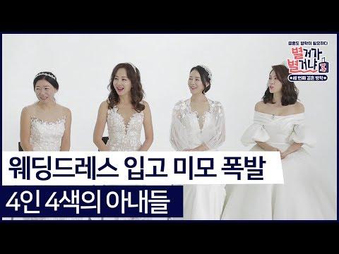 웨딩 드레스 입고 미모 폭발한 4인 4색 아내들 #별거가별거냐3 다시보기 12-3