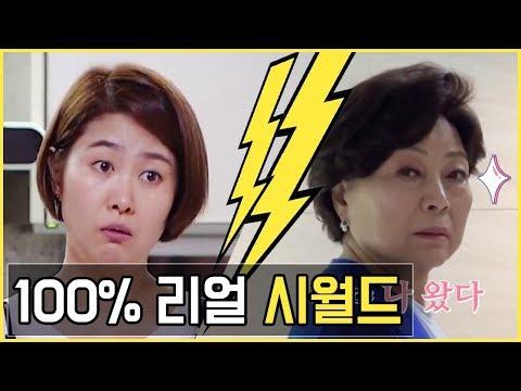 김용림, 김지영 두 여배우의 100%리얼 시월드 대잔치 (감정이입 절대주의!!)