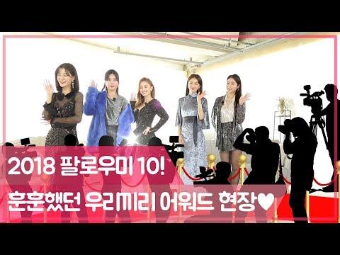 2018 팔로우미10 우리끼리 어워드♡ [팔로우미10] 15회