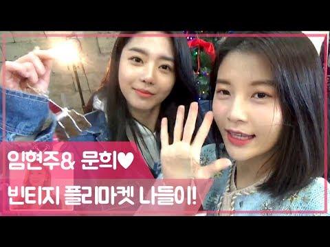 (임현주 & 문희) 빈티지 플리마켓 나들이♡! [팔로우미10] 15회