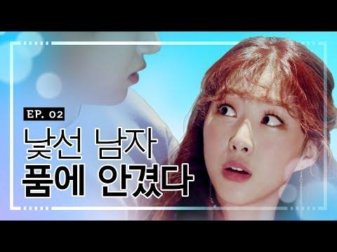 [SUB] EP 02_낯선 남자 품에 안겼다_ [웹드라마_여행에서로맨스를만날확률시즌2]