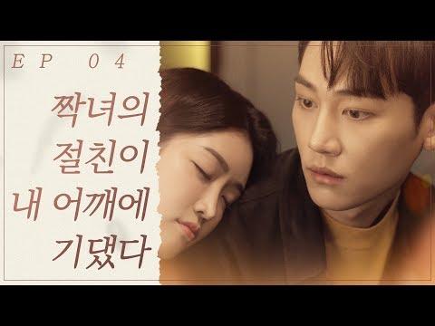 [SUB] 짝녀의 절친이 내 어깨에 기댔다 _ [웹드라마_가을블로썸 Ep 04 ]_letfilm
