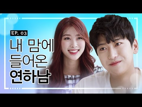 [SUB] EP 03_내맘에 들어온 연하남_[웹드라마_여행에서로맨스를만날확률시즌2]