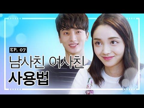 [SUB] EP 07_남사친 여사친 사용법_[웹드라마_여행에서로맨스를만날확률시즌2]