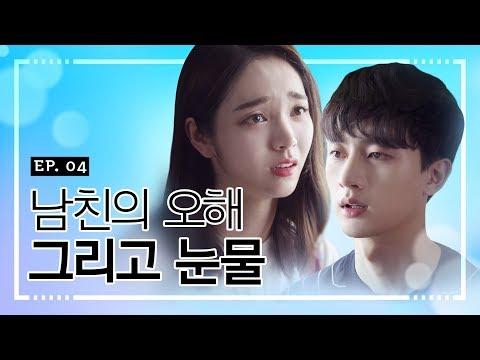 [SUB] EP 04_남친의 오해 그리고 눈물_[웹드라마_여행에서로맨스를만날확률시즌2]