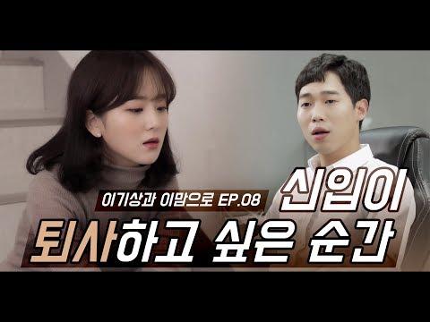 Ep 08 신입이 퇴사하고 싶을 때(feat.꼰대상사) [웹드라마_이기상과 이맘으로]_letfilm