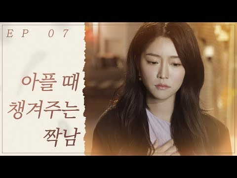 [SUB] 아플 때 챙겨주는 짝남_ [웹드라마_가을블로썸 Ep 07 ]_letfilm