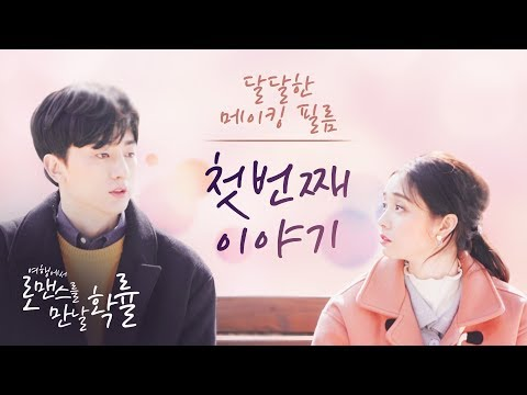 Sp 01 달달한 메이킹 첫 번째 이야기_[웹드라마_여행에서 로맨스를 만날 확률]_LETfilm