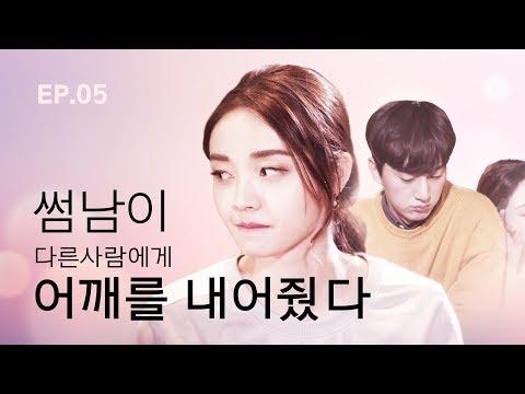 [SUB] Ep05 썸남이 다른사람에게 어깨를 내어줬다_[웹드라마_여행에서 로맨스를 만날 확률]_LETfilm