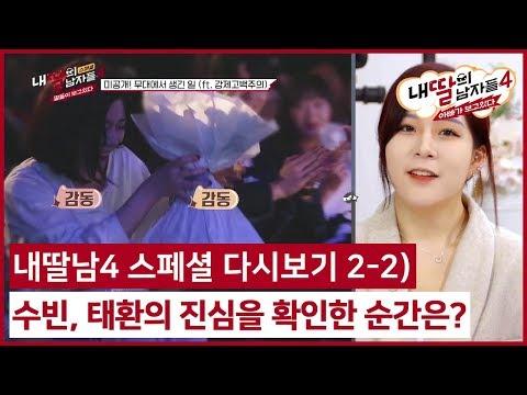 (내딸남 스페셜) 수빈, 태환의 진심을 확인한 순간은? #내딸의남자들4 스페셜 다시보기 22