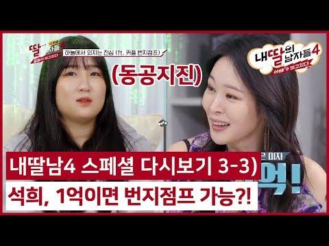 (내딸남 스페셜) 석희, 1억이면 번지점프 가능?! #내딸의남자들4 스페셜 다시보기 33