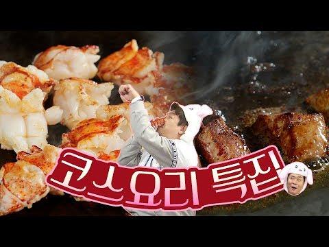 한 방에 다 먹자! 코스요리 특집 (맛녀석 207회 먹방&꿀팁 쑈쑈쑈!)