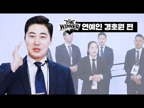 생방송 도중 아이돌한테 콘돔 테러하려는 팬 제지한 썰 [비더위너]