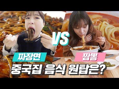 중국집 음식은 짜장면 vs 짬뽕? 라면 종류까지 완벽 비교해봄 [ 중화요리 짜장면 vs 짬뽕 먹방 비교 ]