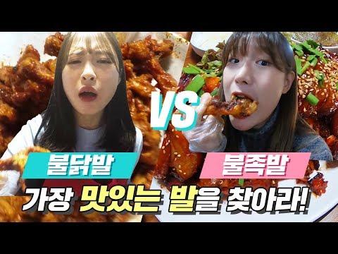 불닭발 vs 불족발! 가장 맵고 맛있는 음식을 가려라 [ 매운 닭발 vs 매운 족발! 매운 음식 먹방 & 대결 ] 미션언니