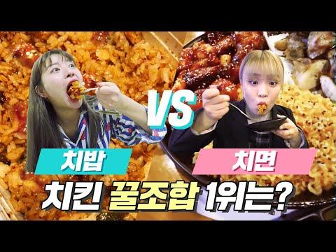 치킨+밥 치밥 vs 치킨+면 치면! 치킨을 더 맛있게 먹을수 있는 꿀조합 대결 [ 지코바 치밥 & 꼬꼬아찌 치면 먹방, 대결] 미션언니