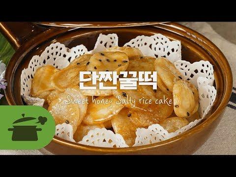 단짠꿀떡 ★ 꿀떡꿀떡 잘도넘어가는 간단간식 ! [만개의레시피]
