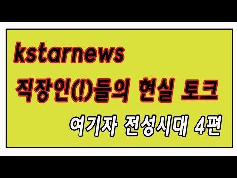 회사원 현실 토크 여기자 전성시대 4편