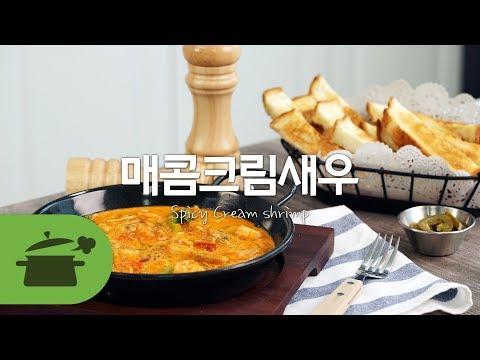 매콤크림새우로 맛있는 저녁☆ [만개의레시피]