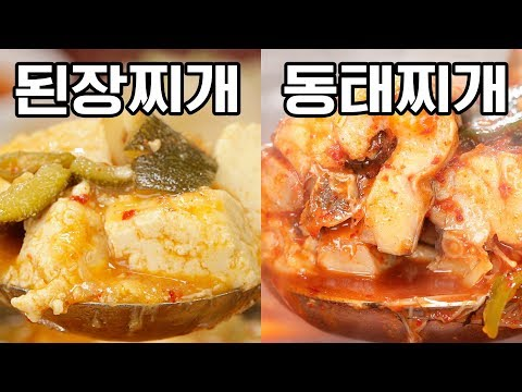 찌개듀스101 당신의 찌개 원픽은? (맛녀석 215회 먹방&꿀팁 쑈쑈쑈!)