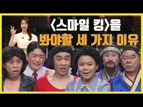 개그쇼 [스마일 킹]을 봐야하는 이유 TOP3