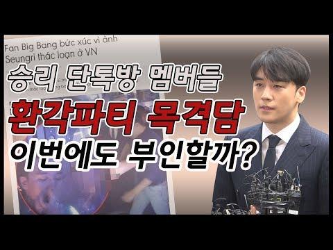 승리 환각파티 목격담...단톡방 멤버들 마약풍선 의혹 논란