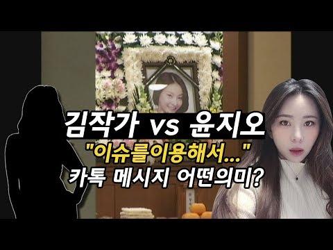 윤지오 vs 김작가, '이슈를 이용해서...' 카톡 메시지는 어떤 의미?