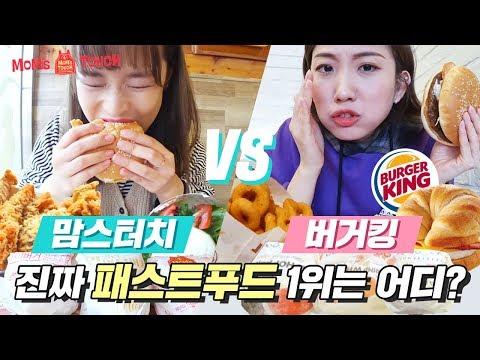 버거킹 vs 맘스터치! 햄버거,사이드 메뉴까지 전부 비교해봄 [ 패스트푸드 브랜드 비교 & 먹방 ] 미션언니
