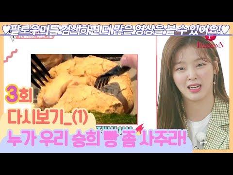 희진 & 예진 VCR 보며 괴로워 하는 빵수니 승희♡ [팔로우미11] 3회 다시보기 (1) 180502