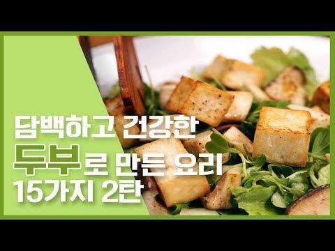 담백하고 건강한 두부요리 15가지 2탄 [만개의레시피]