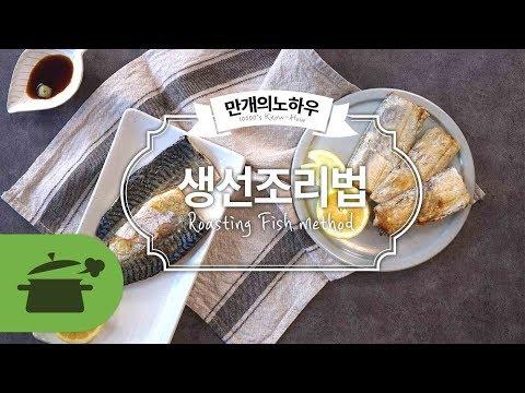 기름범벅이였던 생선구이는 가랏 생선굽기의 꿀팁 ★ [만개의레시피]
