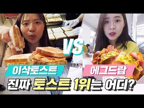 겉바속촉 토스트 대결! 이삭토스트 vs 에그드랍 진짜 토스트 1위는? [ 이삭 토스트 에그드랍 비교, 먹방 ] 미션언니